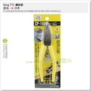 Kìm Tsunoda CP-150HG
