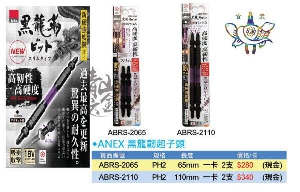 Mũi vít Anex No.ABRS-2110