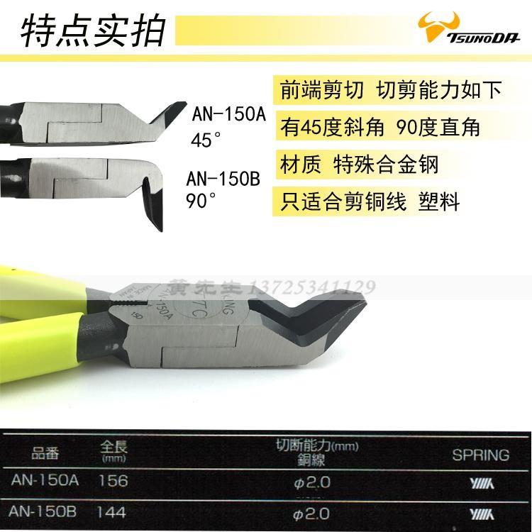 Tsunoda AN-150A/AN-150B