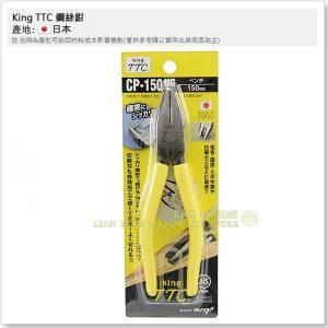 Kìm Tsunoda/King TTC CP-150HG